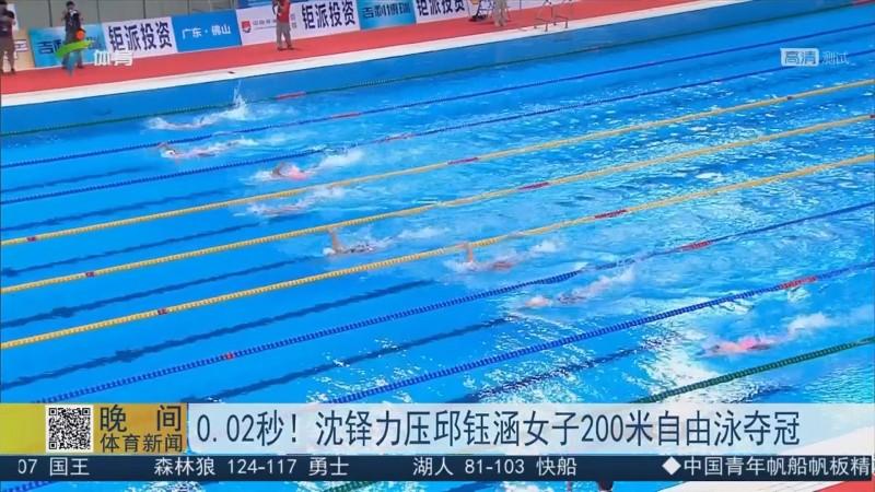 0.02秒!沈铎力压邱钰涵女子200米自由泳夺冠