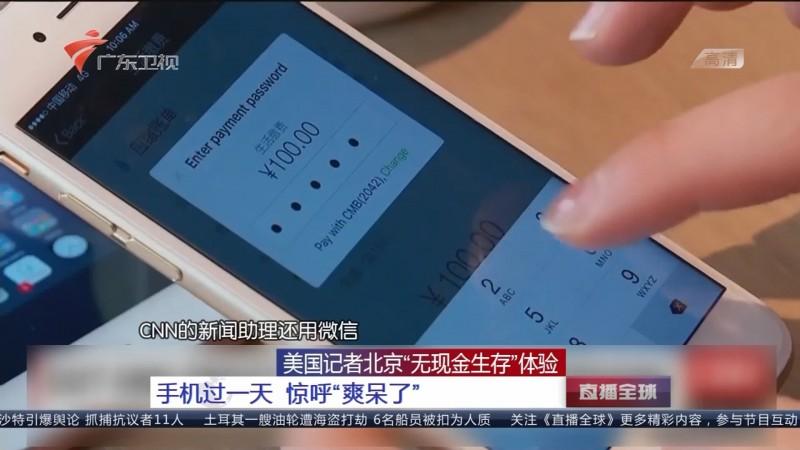 """美国记者北京""""无现金生存""""体验:手机过一天 惊呼""""爽呆了"""""""