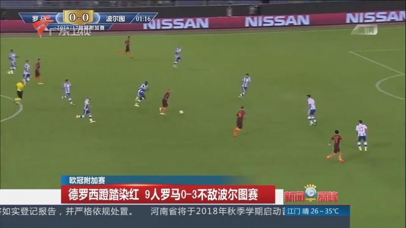 欧冠附加赛:德罗西蹬踏染红 9人罗马0—3不敌波尔图赛