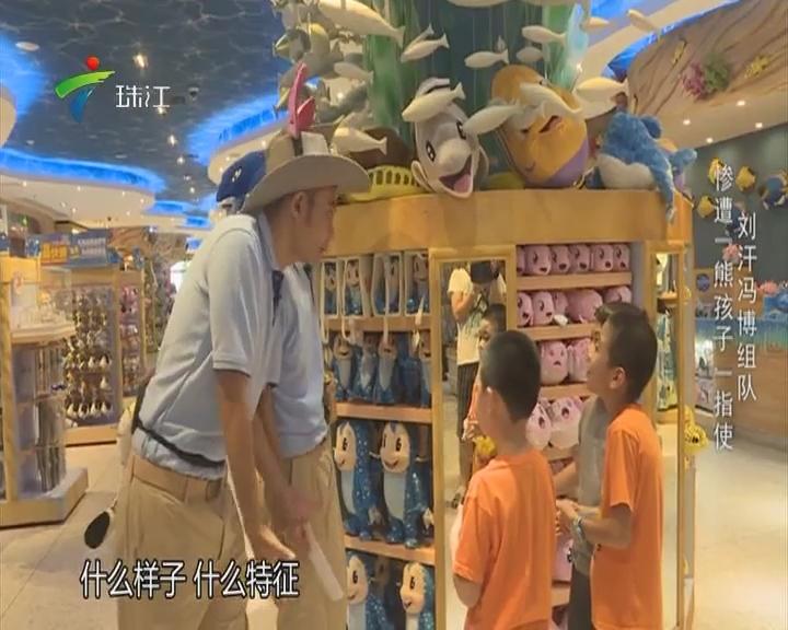 刘汗冯博组队 惨遭「熊孩子」指使