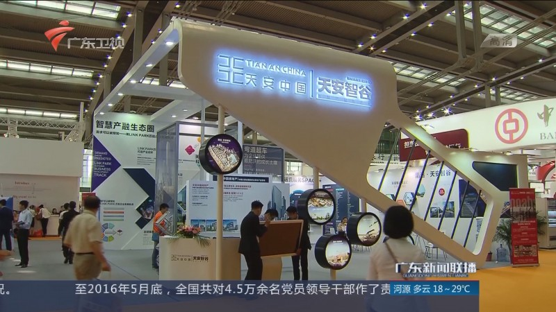 第十届中国(深圳)国际金融博览会开幕