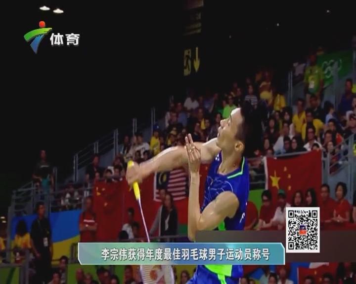 李宗伟获得年度最佳羽毛球男子运动员称号