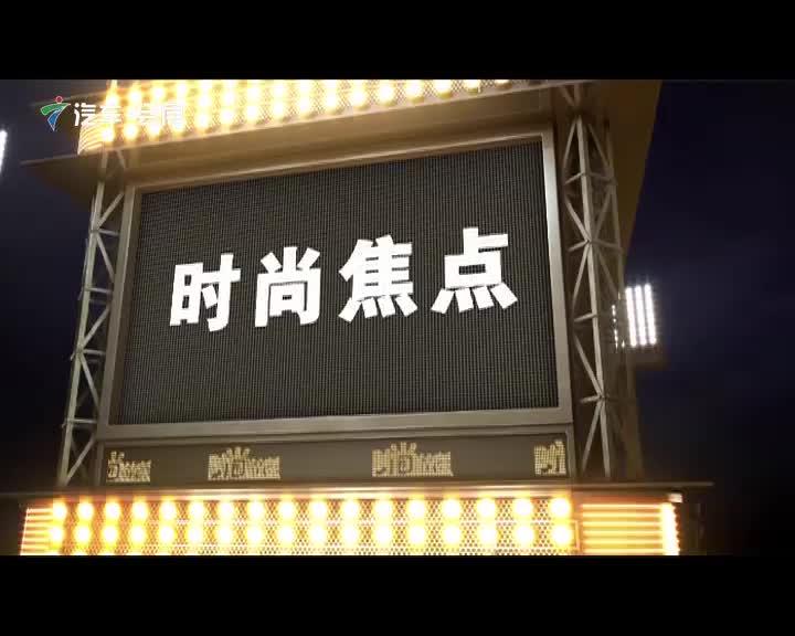 时尚放送3.12