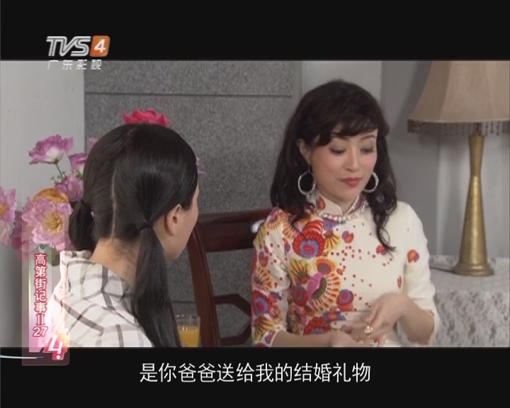 20170415《高第街记事》叫我一声妈(三)