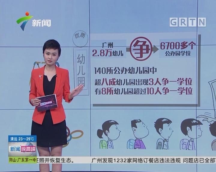 幼儿园报名 广州:2.8万幼儿争6700多个公办园学位