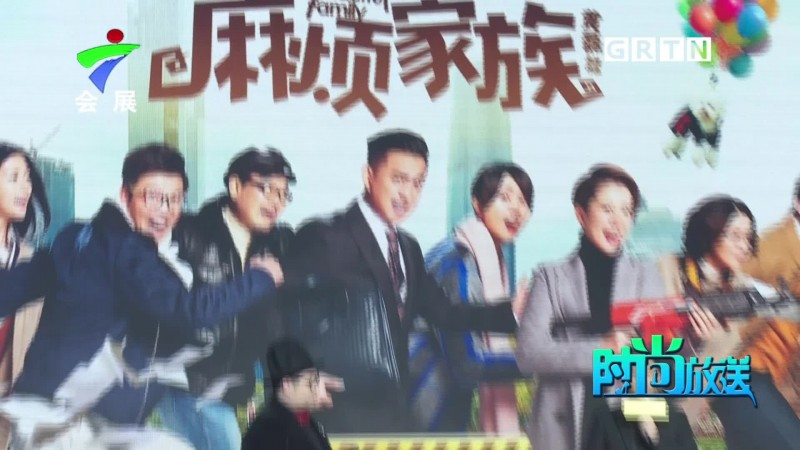 时尚放送:黄磊新作《麻烦家族》首映 李小璐力挺母亲返银幕