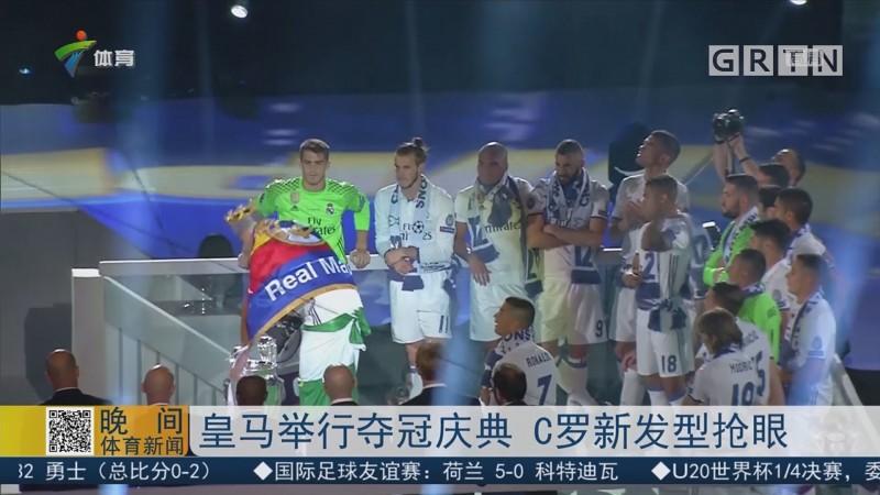 皇马举行夺冠庆典 c罗新发型抢眼图片