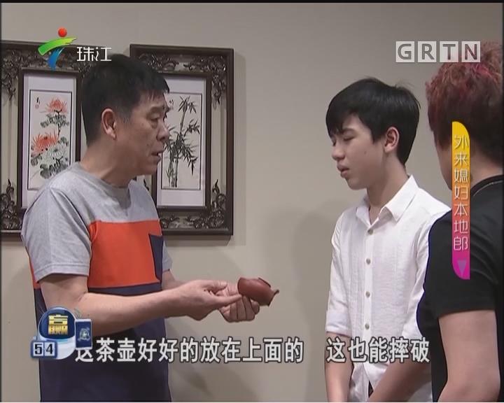 [2017-06-17]外来媳妇本地郎:一把紫砂壶(上)
