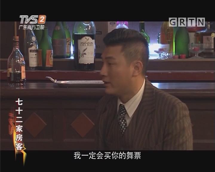 [2017-06-25]七十二家房客:女地下党(上)