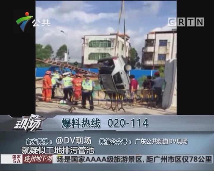 增城:小车掉入工地排污管池 消防紧急救援