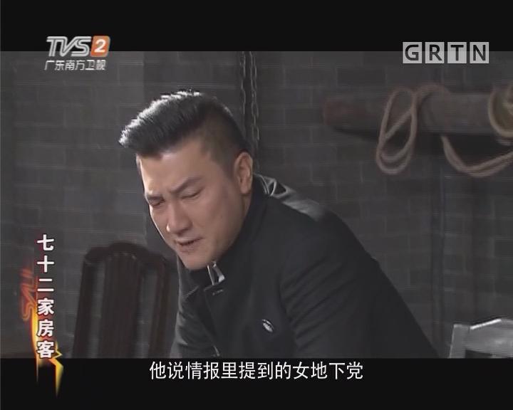 [2017-06-25]七十二家房客:女地下党(下)