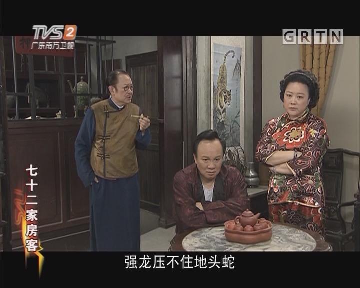 [2017-07-27]七十二家房客:唔衰摞来衰