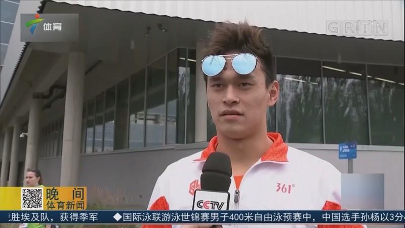 中国游泳队积极适应比赛场地