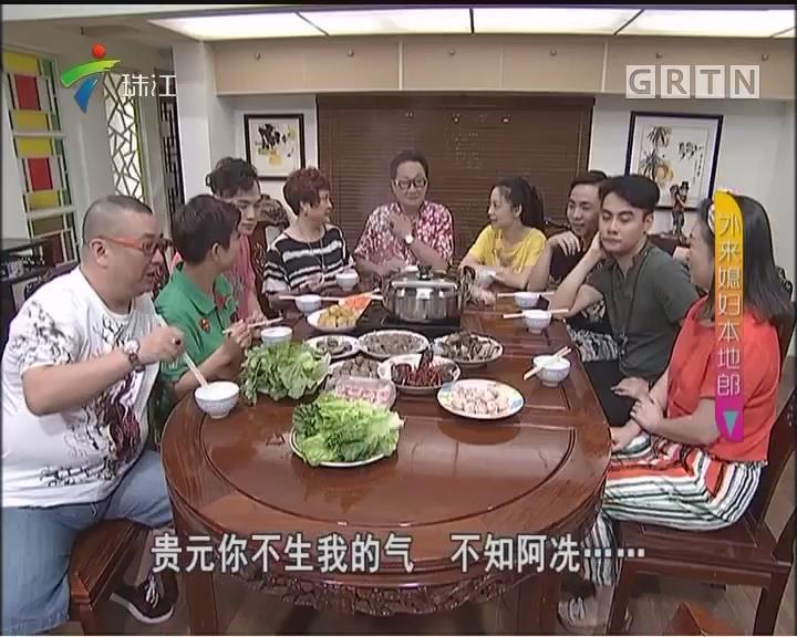 [2017-07-15]外来媳妇本地郎:不是钱的事(下)