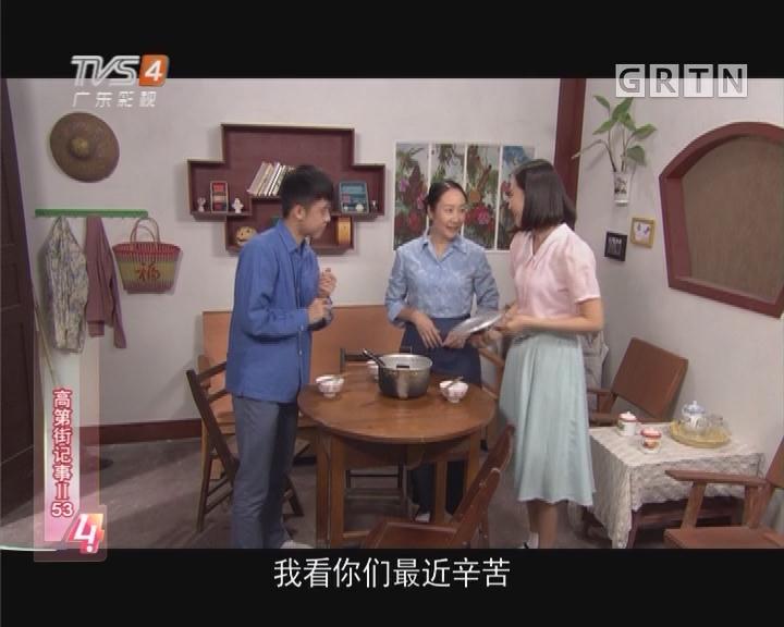 [2017-07-15]高第街记事:私家大厨