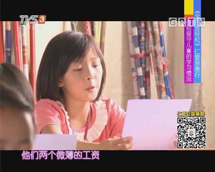[2017-07-23]全民放轻松:《全民放轻松》仁爱慈善行 关爱在德庆