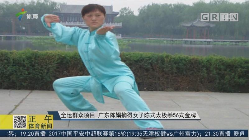 56式陈式太极拳_全运群众项目 广东陈娟摘得女子陈式太极拳56式金牌