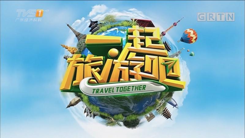 [HD][2017-07-15]一起旅游吧:甘肃敦煌——阳关