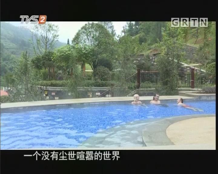 [2017-07-23]潮流假期:夏天贵阳可以这样玩——贵阳养生温泉游5