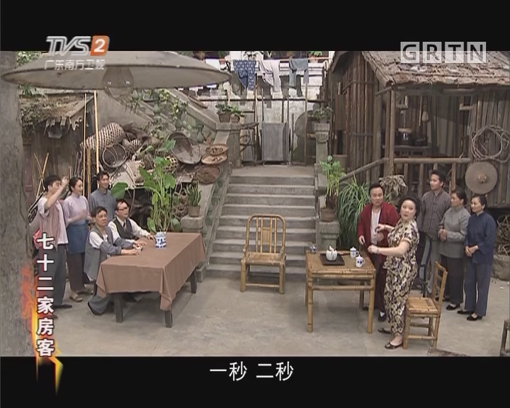 [2017-07-24]七十二家房客:戏说歇后语