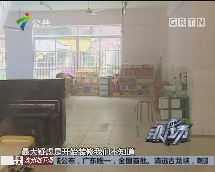 深圳:快开学了幼儿园为何还在装修?