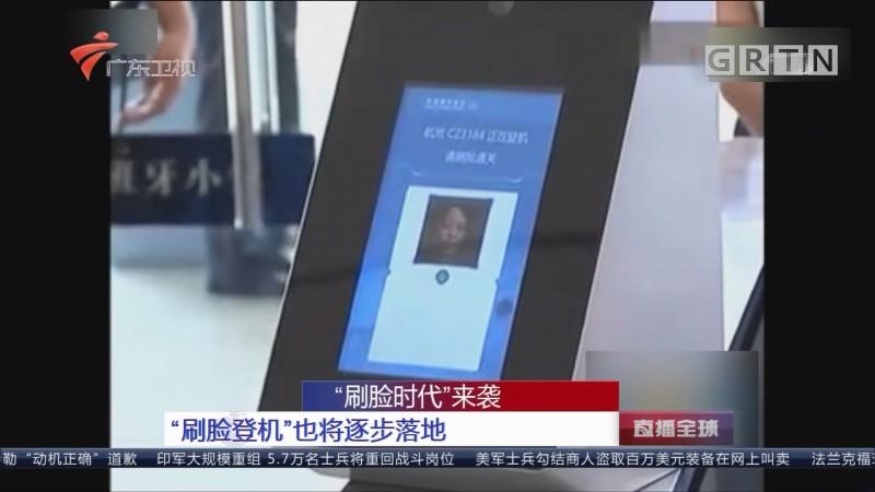 """""""刷脸时代""""来袭 武汉""""刷脸""""赶火车 最快2秒进站"""