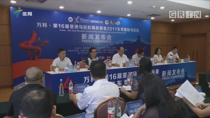 马拉松亚锦赛暨莞马新闻发布会今天举行