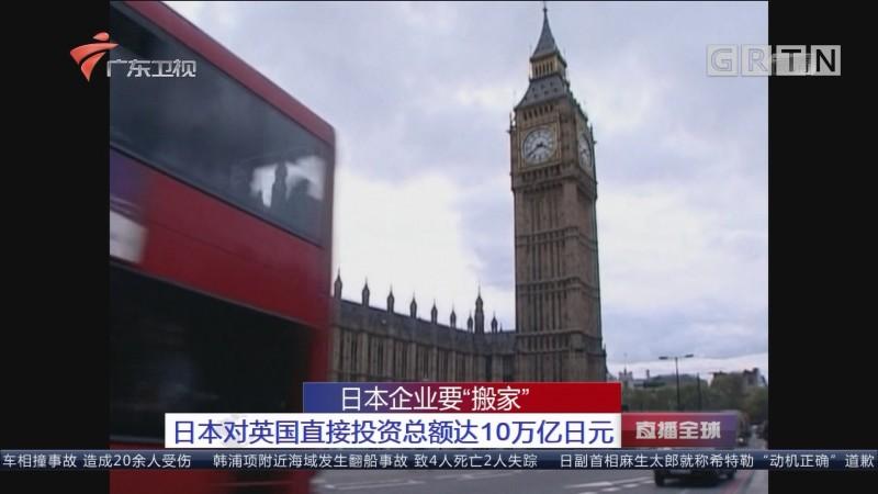 """日本企业要""""搬家""""日本对英国直接投资总额达10万亿日元"""