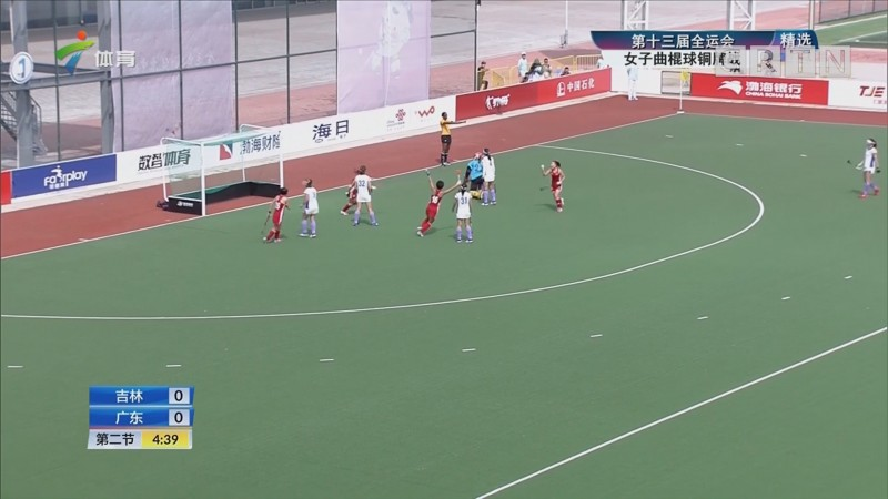 第十三届天津全运会:女子曲棍球铜牌战