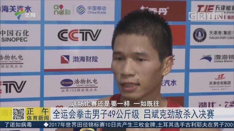 全运会拳击男子49公斤级 吕斌克劲敌杀入决赛