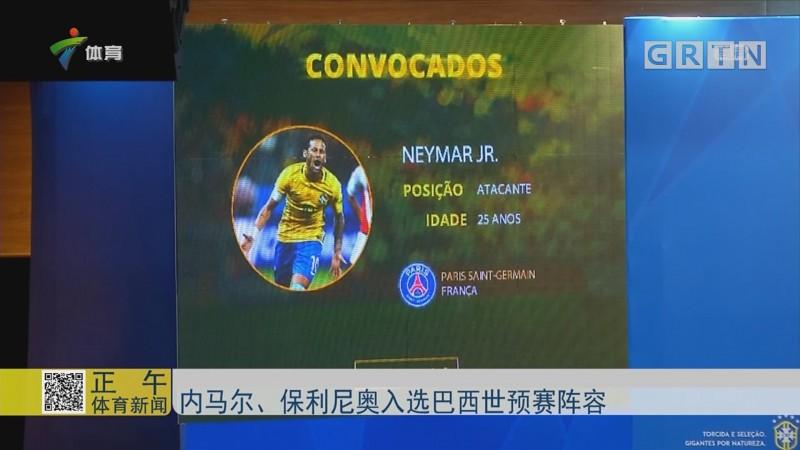 内马尔、保利尼奥入选巴西世预赛阵容