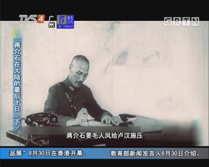 [2017-08-31]军晴剧无霸:历史钩沉:蒋介石在大陆的最后十日(下)