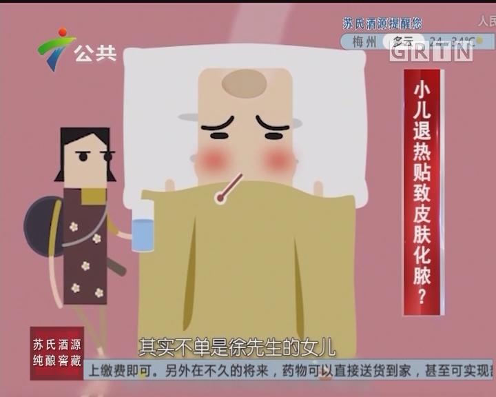 [2017-08-31]生活调查团:小儿退烧热帖致皮肤化脓?