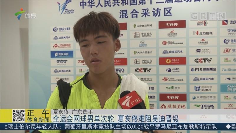 全运会网球男单次轮 夏亥佟难阻吴迪晋级