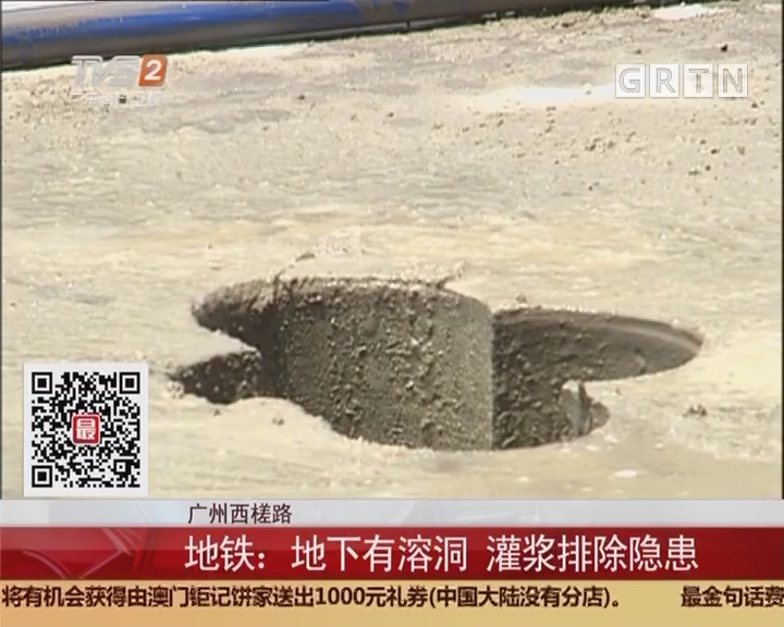 广州西槎路:路面封闭引地陷传言 广州地铁辟谣