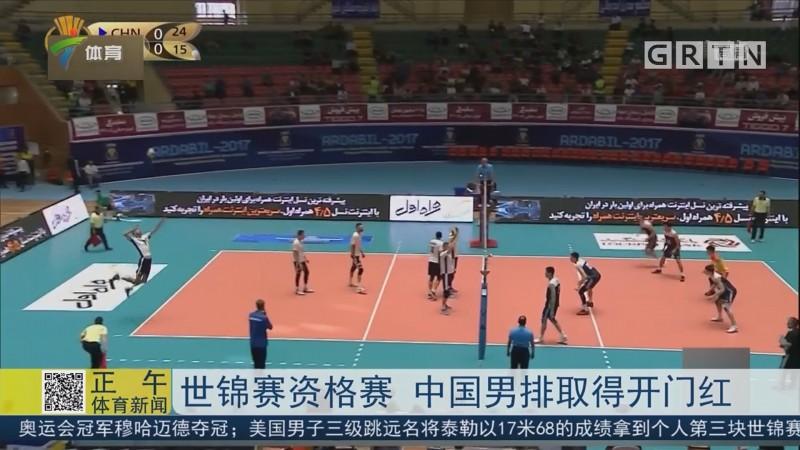 世锦赛资格赛 中国男排取得开门红