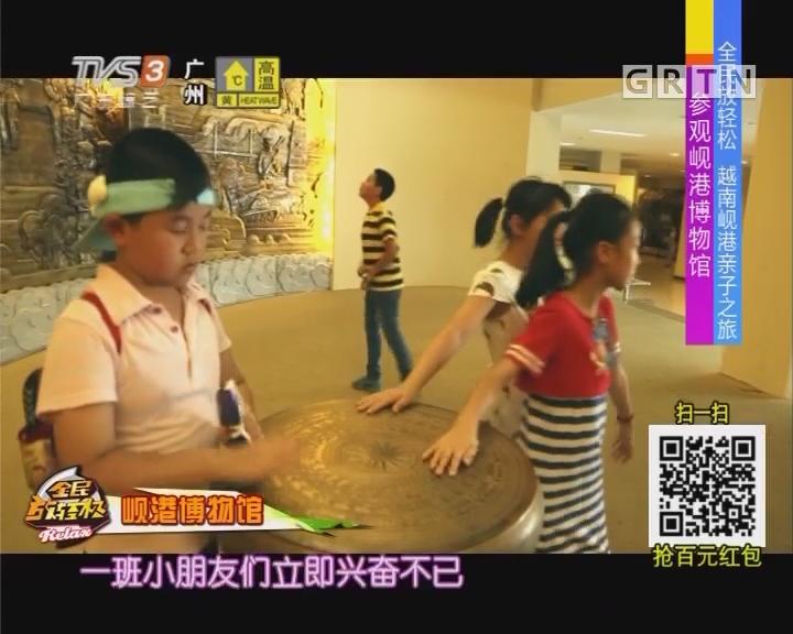 全民放轻松:越南岘港亲子之旅——参观岘港博物馆