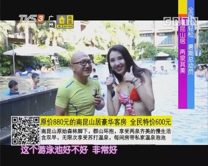 全民放轻松:暑期总动员——南昆山居温泉度假村