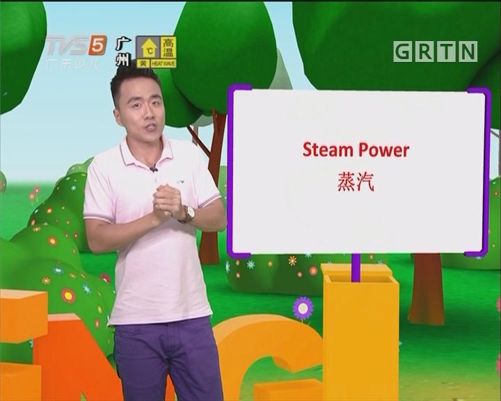 [2017-08-30]小桂英语:蒸汽