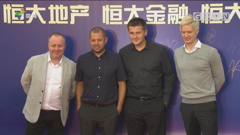 恒大世界斯诺克中国锦标赛新闻发布会