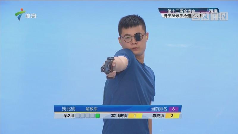 第十三届天津全运会:男子25米手枪速射决赛