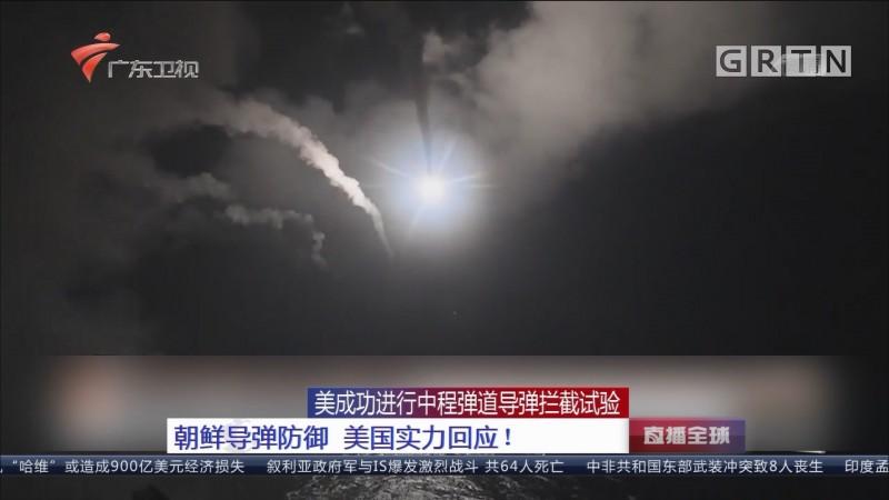 美成功进行中程弹道导弹拦截试验 朝鲜导弹防御 美国实力回应!