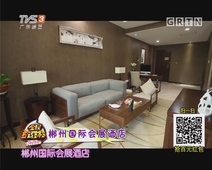 全民放轻松:全民搏大雾——郴州国际会展酒店