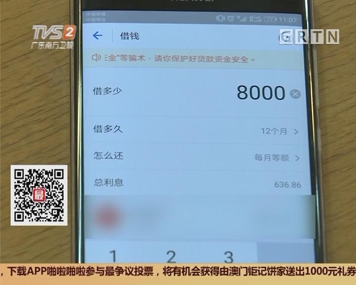 顺德:手机遗失 账户内4千元也被转走