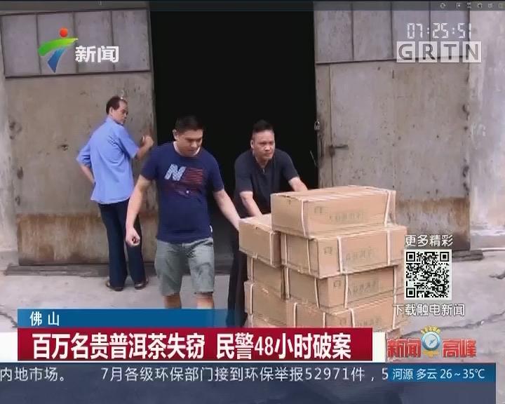 佛山:百万名贵普洱茶失窃 民警48小时破案