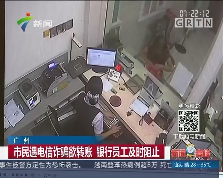 广州:市民遇短信诈骗欲转账 银行员工及时阻止