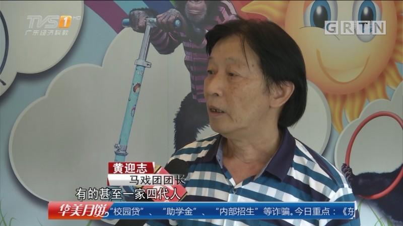 """广州动物园:""""最后的马戏""""今日上演 明日闭馆"""