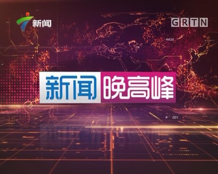 [2017-08-31]新闻晚高峰:东莞:闹市一巨型广告牌突然倒塌 多车被砸