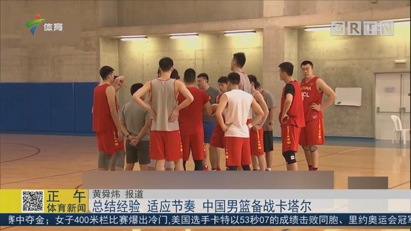 总结经验 适应节奏 中国男篮备战卡塔尔