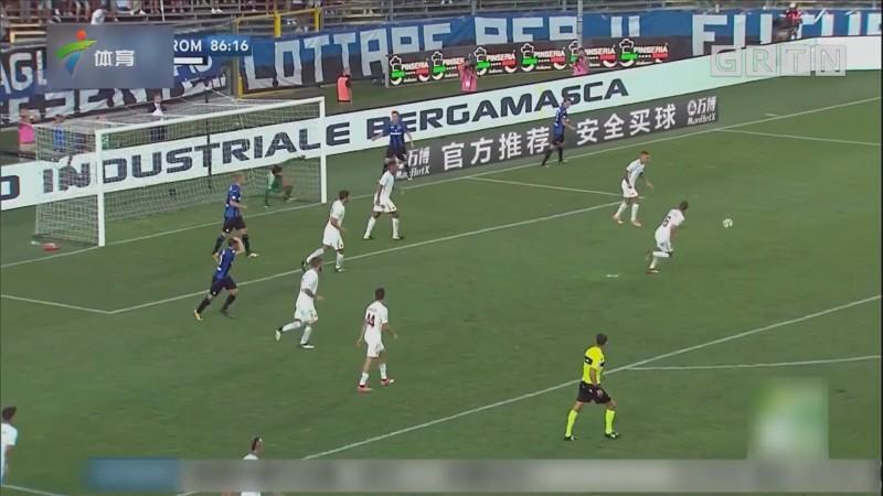 一球小胜 罗马新赛季取得开门红